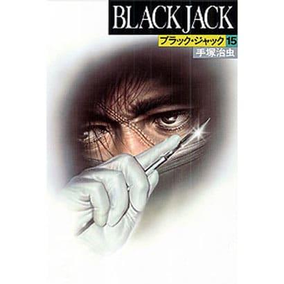ブラック・ジャック 15 [コミック]