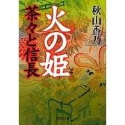 火の姫―茶々と信長(文芸社文庫) [文庫]