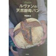 ルヴァンの天然酵母パン [単行本]