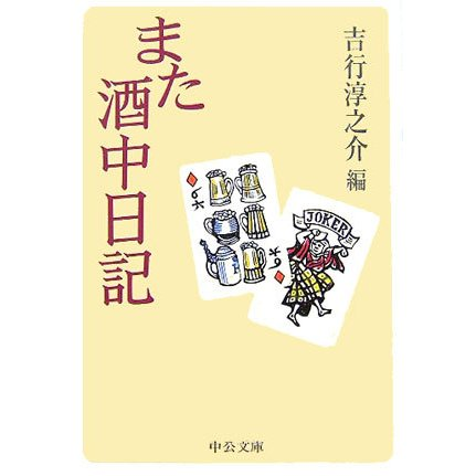 また酒中日記(中公文庫) [文庫]