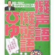 金田一先生の使ってのばそう日本語力〈3〉擬声語・擬態語・ひゆ [全集叢書]