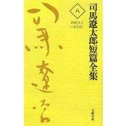 司馬遼太郎短篇全集〈8〉1963.7~63.12 [全集叢書]