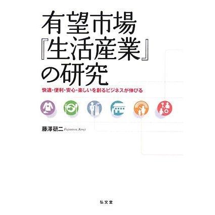 有望市場『生活産業』の研究―快適・便利・安心・楽しいを創るビジネスが伸びる [単行本]