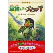 草笛をふくカッパ-動物童話 [単行本]