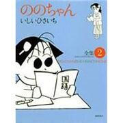 ののちゃん 2-いしいひさいち全集(GHIBLI COMICS SPECIAL) [コミック]