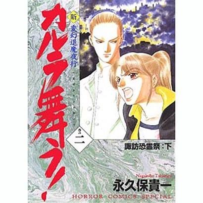 新・カルラ舞う 2 諏訪恐霊祭 下(ホラーコミックススペシャル) [コミック]