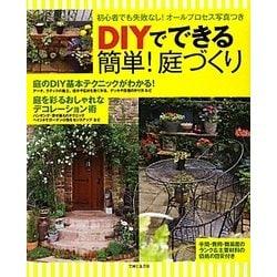 DIYでできる簡単!庭づくり―初心者でも失敗なし!オール写真プロセスつき [単行本]