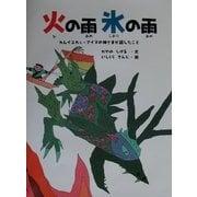 ヨドバシ.com - 小峰書店 日本の...