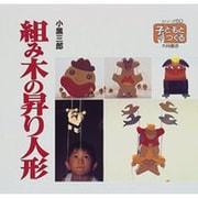 組み木の昇り人形(シリーズ・子どもとつくる) [全集叢書]