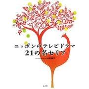 ニッポンのテレビドラマ21の名セリフ [単行本]