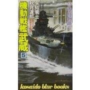 機動戦艦武蔵〈5〉―八八空母物語2(広済堂ブルーブックス) [新書]
