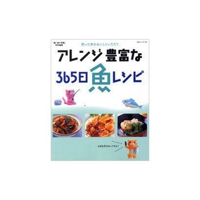 アレンジ豊富な365日魚レシピ-釣った魚をおいしくいただく(BIG1 140) [ムックその他]