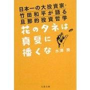 花のタネは真夏に播くな―日本一の大投資家・竹田和平が語る旦那的投資哲学(文春文庫) [文庫]