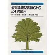 並列論理型言語GHCとその応用(知識情報処理シリーズ〈6〉) [全集叢書]