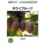 キウイフルーツ(NHK趣味の園芸 よくわかる栽培12か月) [全集叢書]