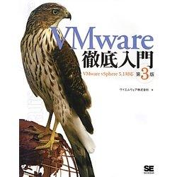 VMware徹底入門―VMware vSphere 5.1対応 第3版 [単行本]