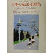 日本の童謡・唱歌集(ニューベストセレクション) [単行本]