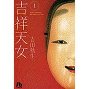 吉祥天女(きっしょうてんにょ)<1>(コミック文庫(女性)) [文庫]