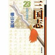 三国志 23(潮漫画文庫) [文庫]