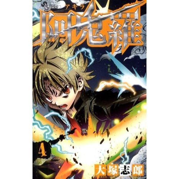 阿鬼羅 4(少年サンデーコミックス) [コミック]