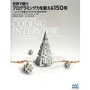 世界で闘うプログラミング力を鍛える150問―トップIT企業のプログラマになるための本 [単行本]