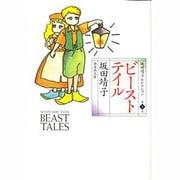 坂田靖子セレクション 第2巻(潮漫画文庫) [文庫]