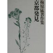 梅原猛著作集〈16〉京都発見 [全集叢書]