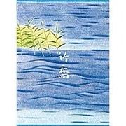 小野竹喬大成 [単行本]