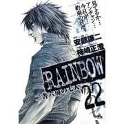 RAINBOW 22(ヤングサンデーコミックス) [コミック]