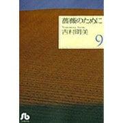 薔薇のために<9>(コミック文庫(女性)) [文庫]