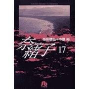 奈緒子<17>(コミック文庫(青年)) [文庫]