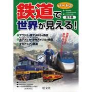 鉄道で世界が見える! パート2(全3冊) [全集叢書]