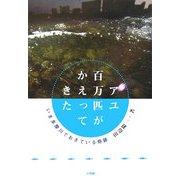 アユ百万匹がかえってきた―いま多摩川でおきている奇跡 [単行本]