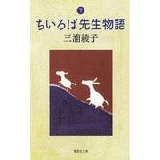ちいろば先生物語〈下〉(集英社文庫) [文庫]