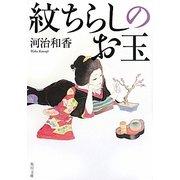 紋ちらしのお玉(角川文庫) [文庫]