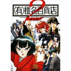 (有)椎名百貨店 2(小学館文庫 しH 6) [文庫]