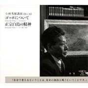 ゴッホについて,正宗白鳥の精神(新潮CD 講演 小林秀雄講演 第 7巻)