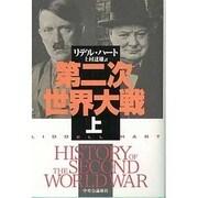 第二次世界大戦〈上〉 [単行本]