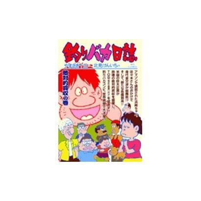釣りバカ日誌<69>(ビッグ コミックス) [コミック]