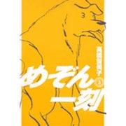 めぞん一刻〔新装版〕<3>(ビッグ コミックス) [コミック]