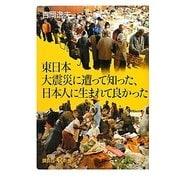 東日本大震災に遭って知った、日本人に生まれて良かった(講談社プラスアルファ新書) [新書]