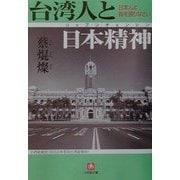 台湾人と日本精神(リップンチェンシン)―日本人よ胸をはりなさい(小学館文庫) [文庫]