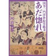 国芳一門浮世絵草紙〈2〉あだ惚れ(小学館文庫) [文庫]