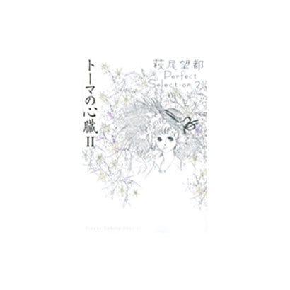 トーマの心臓<2>-萩尾望都パーフェクトセレクション 2(フラワーコミックス α) [コミック]