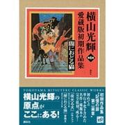闇におどる猫(横山光輝愛蔵版初期作品集 第 6集) [コミック]