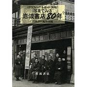 写真で見る岩波書店80年(グラフィック・レポート 別冊) [単行本]