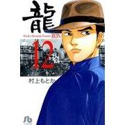 龍-RON-〔小学館文庫〕<12>(コミック文庫(青年)) [文庫]