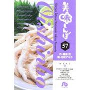 美味しんぼ〔小学館文庫〕<57>(コミック文庫(青年)) [文庫]