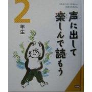 声に出して楽しんで読もう 2年生―日本語の美しさを味わい国語力を高める [全集叢書]