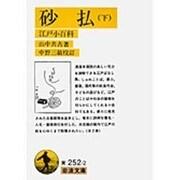砂払〈下〉―江戸小百科(岩波文庫) [文庫]
